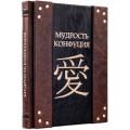 Подарочная книга  Мудрость Конфуция1