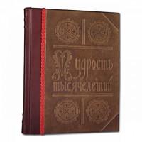 «Мудрость тысячелетий. Энциклопедия» в кожаном переплете с трехсторонним золотым обрезом