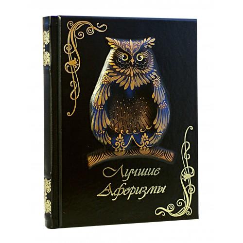Подарочная книга Лучшие Афоризмы