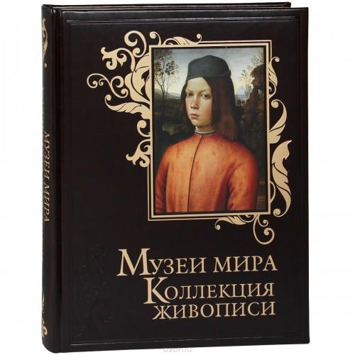 """Подарочная книга """"Музеи мира. Коллекция живописи."""""""