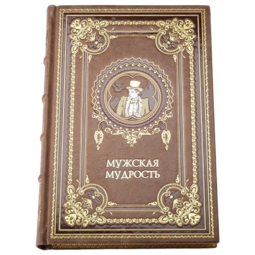 """Подарочная книга """"Мужская мудрость"""""""