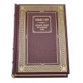 Подарочная книга Мысли мудрых людей на каждый день5