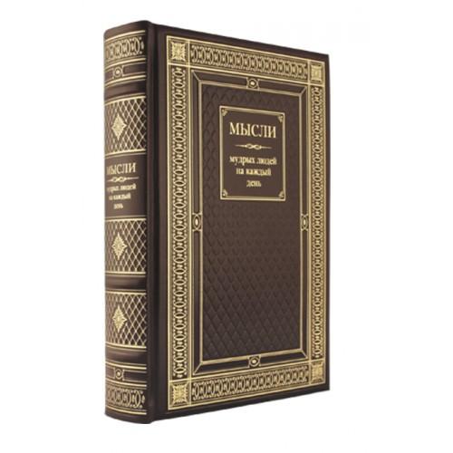 Подарочная книга Мысли мудрых людей на каждый день