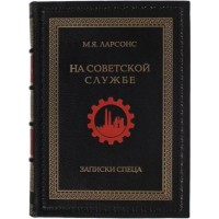 «На советской службе. Записки спеца»