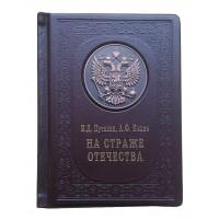 «На страже Отечества. Уголовный розыск Российской империи»