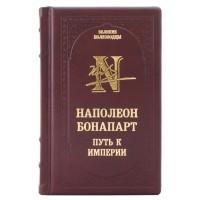 «Наполеон Бонапарт, путь к империи» в кожаном переплете