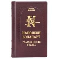 «Наполеон гражданский кодекс» в кожаном переплете