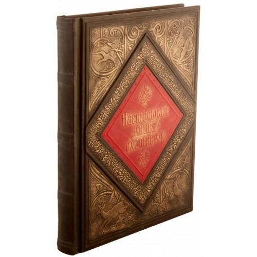 «Настольная книга охотника» в кожаном переплете с тиснением и золотым обрезом