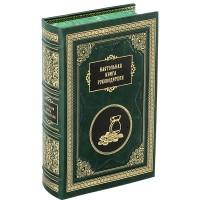Настольная книга руководителя (1830-1907 гг.)