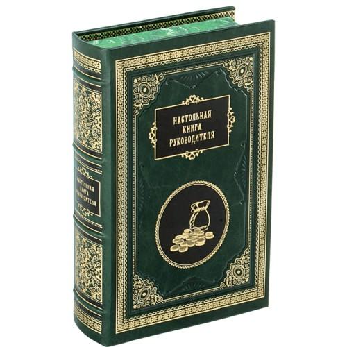 Подарочная книга Настольная книга руководителя (1830-1907 гг.)