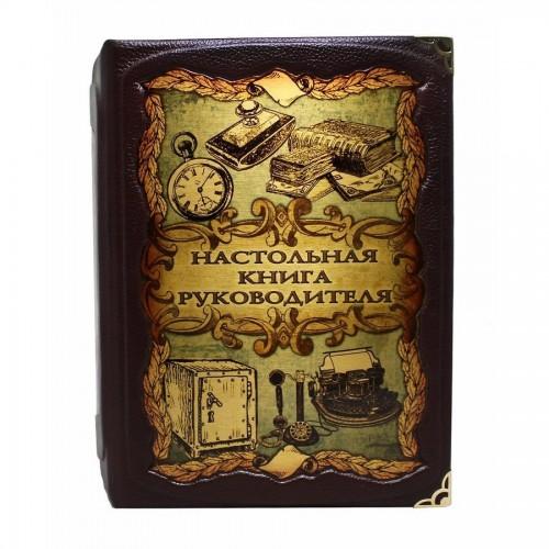 Подарочная книга Настольная книга руководителя. Сборник 7 репринтных книг.