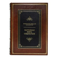 «Настольная книга следователя»