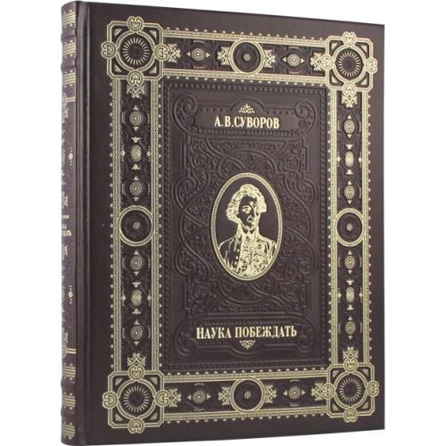 Подарочная книга Наука побеждать А.В. Суворов