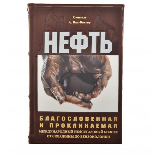 «Нефть, благословенная и проклинаемая» в кожаном переплете с тиснением