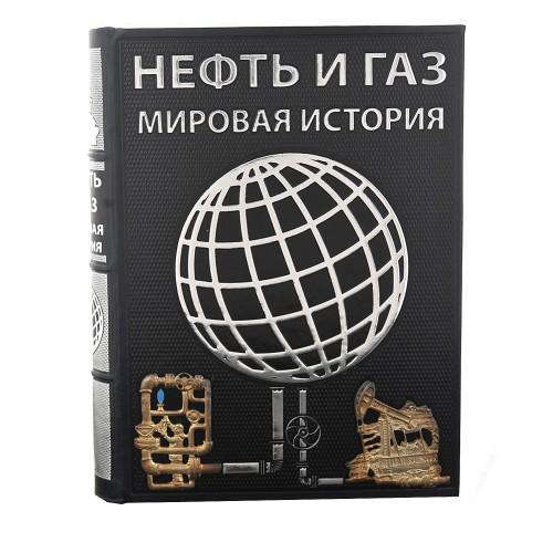 """""""Нефть и газ, Мировая история"""" в кожаном переплёте"""