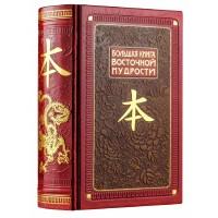 Большая книга Восточной мудрости (книга+футляр)