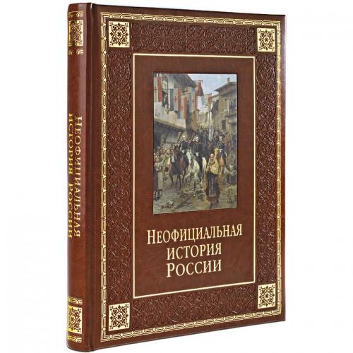 """Подарочная книга """"Неофициальная история России"""""""