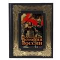 «Неофициальная история России»  в футляре3