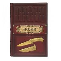 «Ножи: Иллюстрированная энциклопедия»