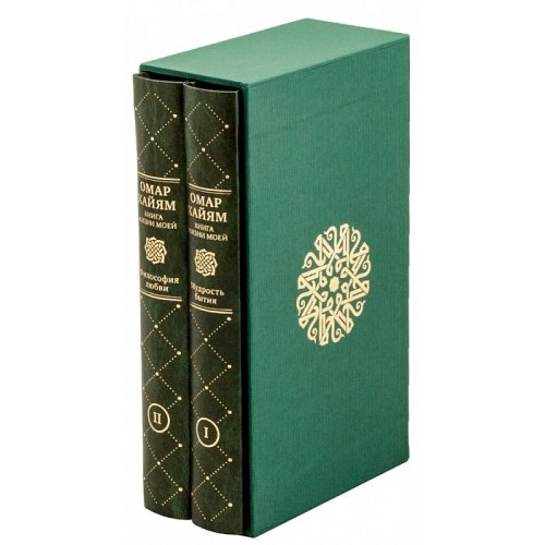 """Подарочная книга """"Омар Хайям книга моей жизни. Мудрость бытия. Философия любви."""""""