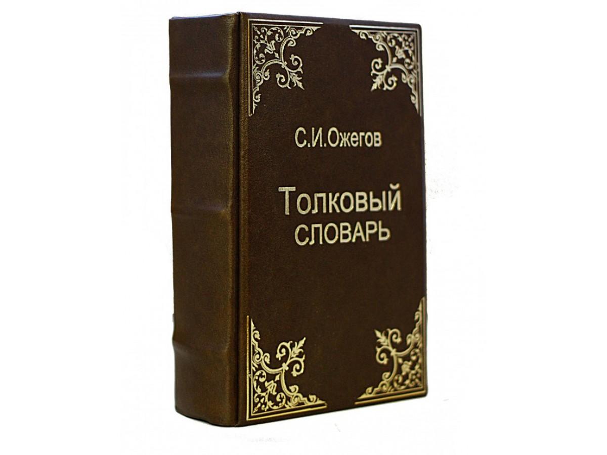 Картинки словаря ожегова, поздравления