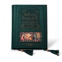«Омар Хайям и персидские поэты X-XVI веков» в кожаном переплете с трехсторонним золотым обрезом