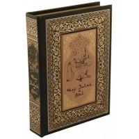 Омар Хайям «Рубаи» в кожаном переплете с тиснением золотой, серебряной и синей фольгой