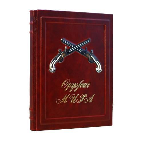 """Подарочная книга """"Огнестрельное оружие мира"""""""