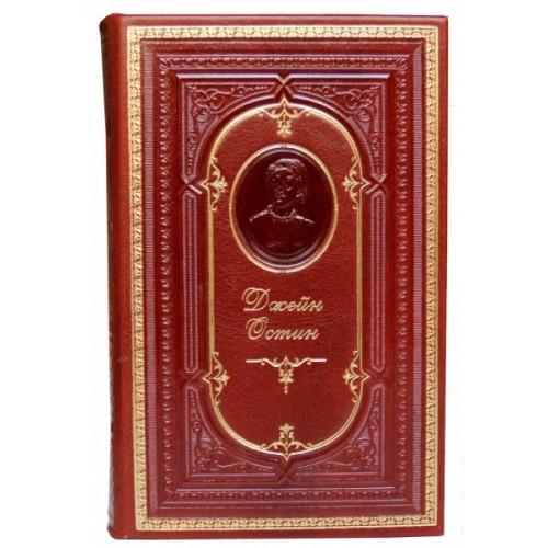 Книга Остин «Чувство и чувствительность, Гордость и предубеждение, Доводы рассудка»