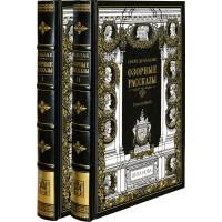 """Озорные рассказы"""" в 2-х томах в кожаном переплете, коллекционное издание №1-70"""