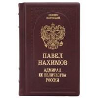 «Павел Нахимов. Адмирал Её Величества России»