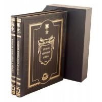 «Первая и вторая мировая война в 2 томах» в кожаном переплете с тиснением