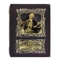 Первые основания металлургии или рудных дел. Репринтное издание (1803 г.) в коробе