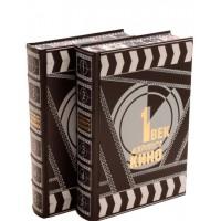 Подарочное издание в 2 томах «Первый век мирового кино, Первый век нашего кино», в переплете с золотым тиснением в футляре