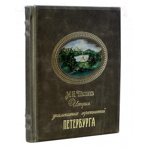 Подарочная книга Михаил Пыляев: История знаменитых окрестностей Петербурга