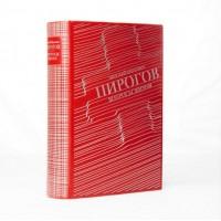 «Пирогов, вопросы жизни, дневник старого врача»
