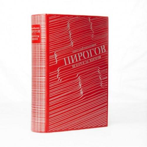 Подарочная книга «Пирогов, вопросы жизни, дневник старого врача»