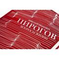 Подарочная книга «Пирогов, вопросы жизни, дневник старого врача»3