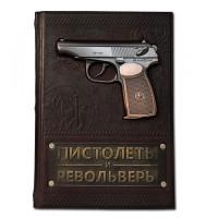 «Пистолеты и револьверы. Большая энциклопедия» в кожаном переплете