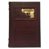 «Пистолеты и револьверы. Иллюстрированная энциклопедия» в кожаном переплете