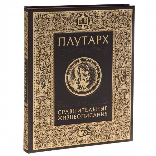 """Подарочная книга """"Плутарх Сравнительные жизнеописания."""""""