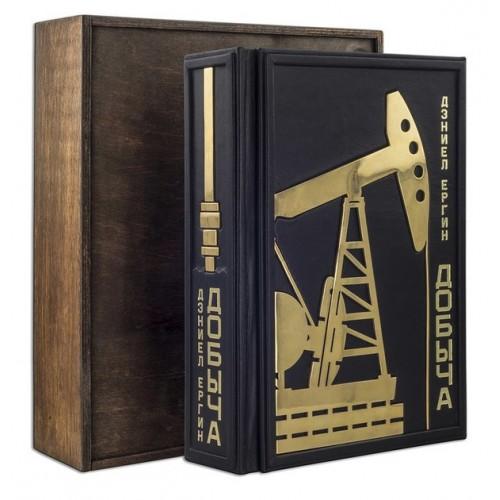 """Подарочная книга """"Добыча, всемирная история борьбы за нефть, деньги и власть"""""""