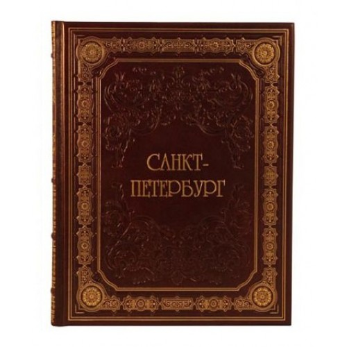 <font size=4>Подарочная книга</font> Санкт-Петербург