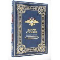 Подарочное издание «Министерство внутренних дел. История отечества»