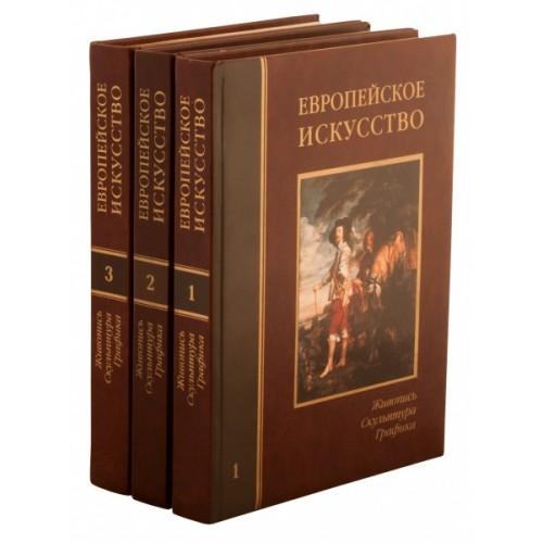 Подарочное издание в 3 томах «Европейское искусство» в кожаном переплете