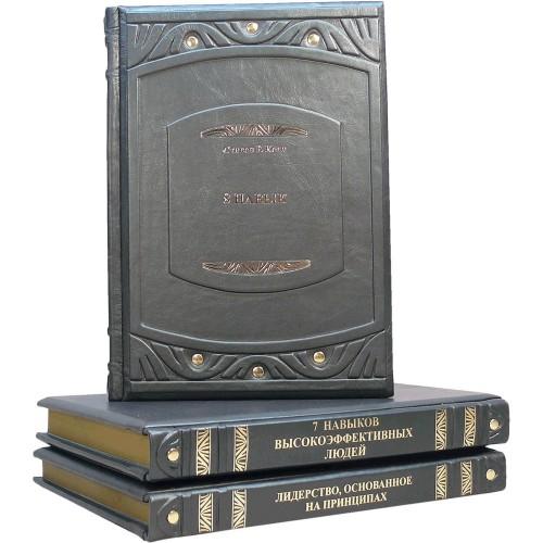 Кови С. . «Подарок лидеру» в 3 томах в кожаном переплете с объемными узорами в подарочном мешочке