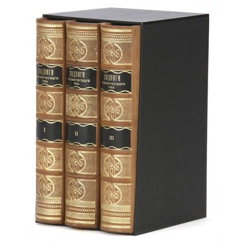 Подарочная книга Подвиги человеческого ума