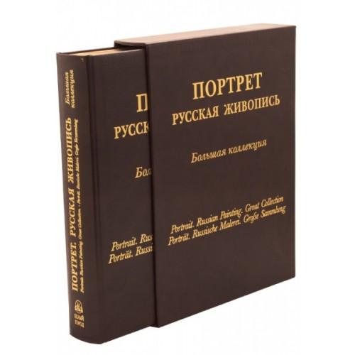 """Подарочная книга """"«Портрет, русская живопись, большая коллекция»"""""""