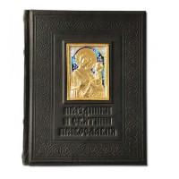 «Праздники и святыни православия» в кожаном переплете с трехсторонним золотым обрезом