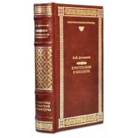 «Преступление и наказание» в составном переплете ручной работы из натуральной кожи
